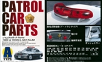 Patrol Car Parts: Lights & Decals (1/24)